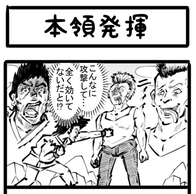 【能力バトル】ついてこれるか!唯一の特殊能力が仇となった熱き男たちの死闘! 四コマサボタージュ第69回「本領発揮!」