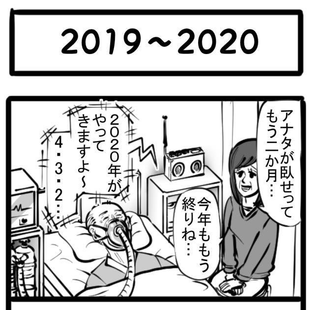 【逝く歳】2019年最終日! 調子に乗った病人がやらかしそうなこと… 四コマサボタージュ第97回「2019~2020」