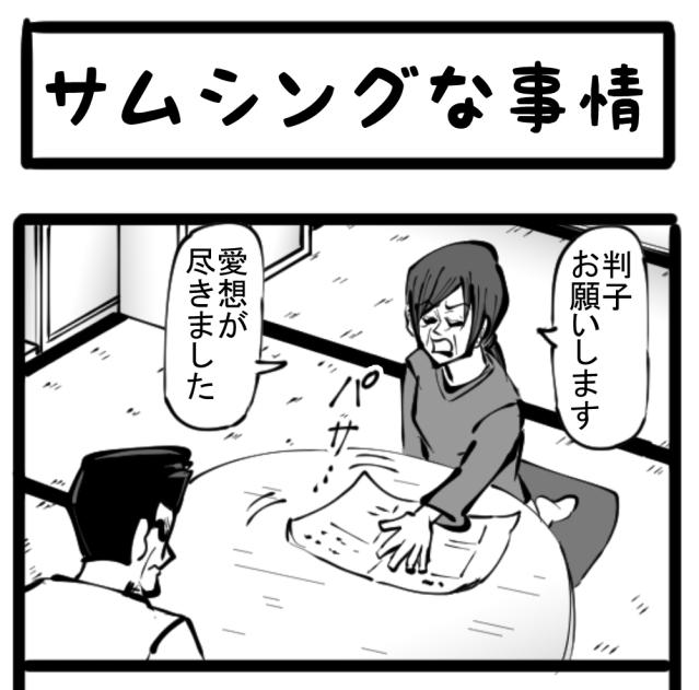 【不倫】即バレ必至な妻のしくじり… 四コマサボタージュ第92回「サムシングな事情」