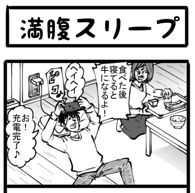 【牛バラ】ボディープレスで強制スリープ! 四コマサボタージュ第93回「満腹スリープ」