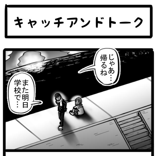 【恋愛】すれ違う想い…胸以外も締まる青春の一幕 四コマサボタージュ第94回「キャッチアンドトーク」