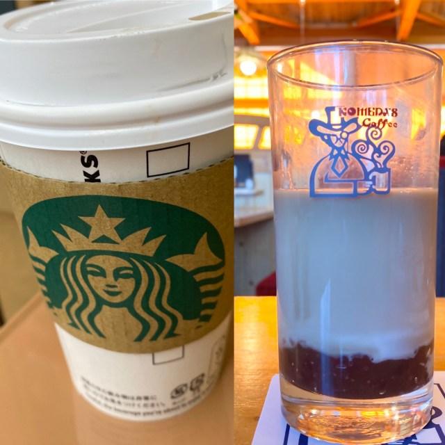 スタバ新作はコメダ似? あずき×コーヒーを組みわせたスタバ『あずきなこ福ラテ』とコメダ『小豆小町 葵』を飲み比べてみた