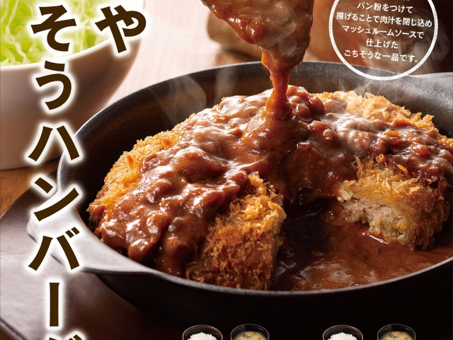 【悲報】松屋のとんかつ業態「松のや」、ハンバーグを油で揚げた『ごちそうハンバーグ』を発表するもよく考えたらほぼメンチカツ!