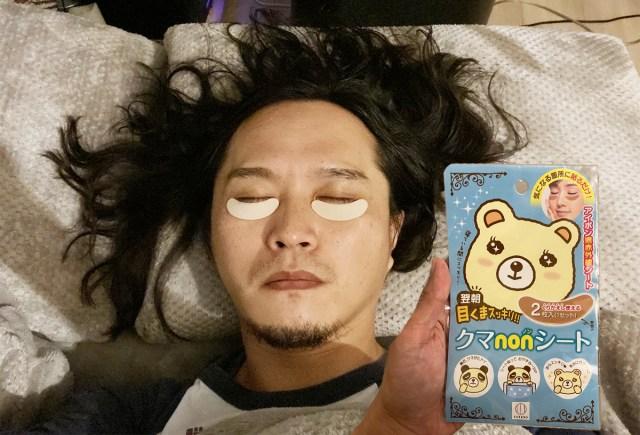 【100均検証】本当に消えた…!? 目のクマに悩む男が100円の「クマnonシート」を使ってみたらこうなった