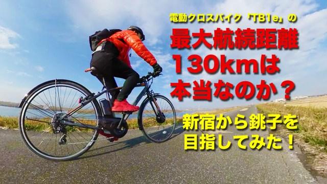 最大航続距離130kmの電動クロスバイク「TB1e」で新宿から千葉の銚子を目指したら、メーカーすら想定外の結果になって関係者全員笑った