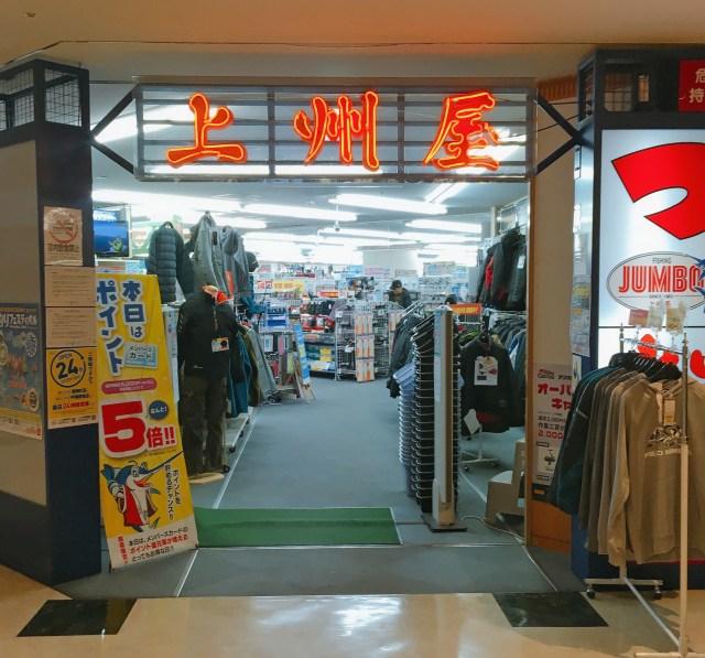 釣り具専門店『上州屋』で販売している「保温インナー」を着てみたら、軽さと動きやすさに衝撃を受けた!