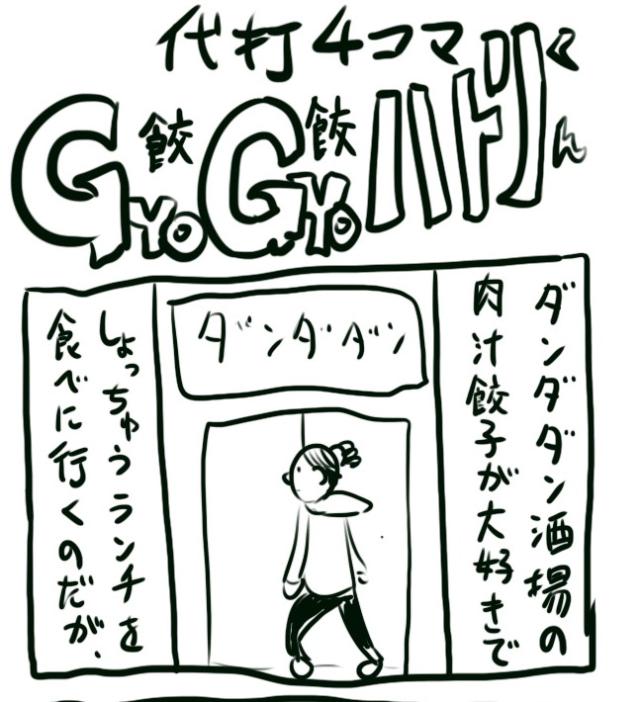 【代打4コマ】第56回「ダンダダン酒場で持ち帰り餃子を待ってたらルンルルン」GOGOハトリくん