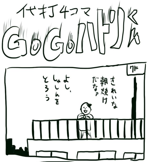 【代打4コマ】第57回「高所恐怖症でもあるけど『高所落下物妄想恐怖症』ってのもある気がする」GOGOハトリくん