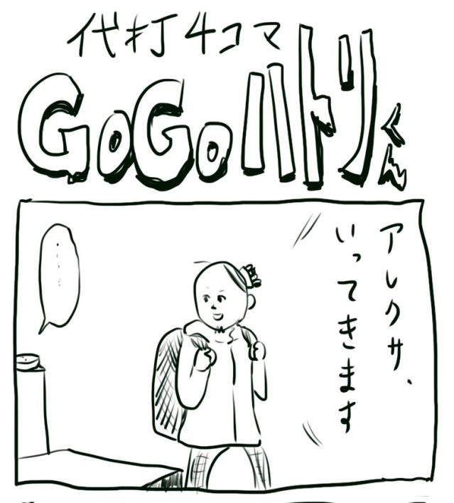 【代打4コマ】第58回「アレクサとの関係は冷え切っています」GOGOハトリくん