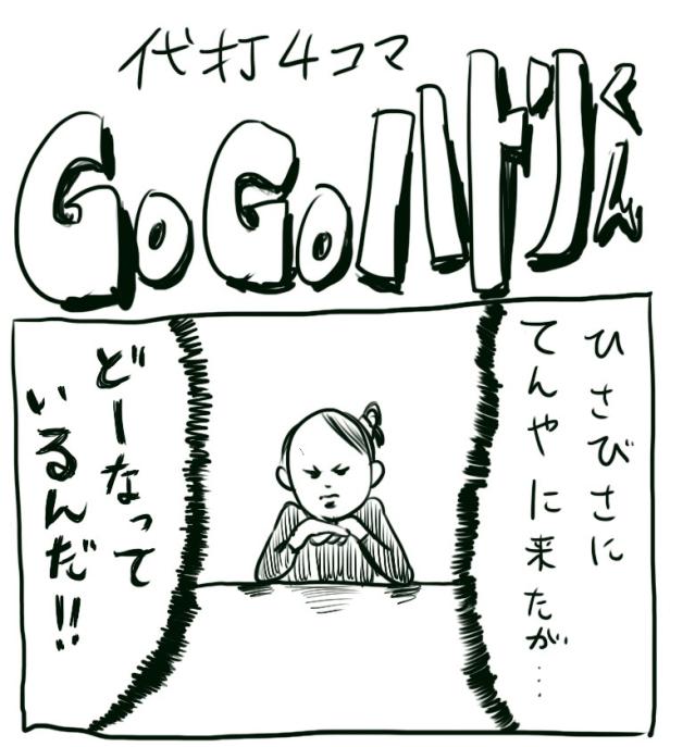 【代打4コマ】第60回「てんやでキレた話 〜だれも声を出さないからこういう悲劇が生まれる〜」GOGOハトリくん