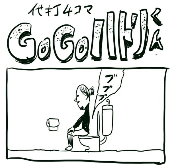 【代打4コマ】第61回「オナラをナメるな!」GOGOハトリくん