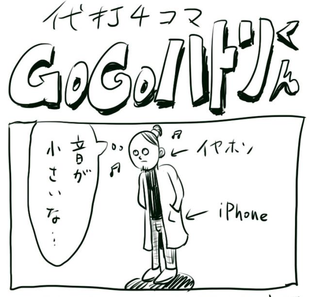 【代打4コマ】第62回「iPhoneユーザーがやりがちな失敗」GOGOハトリくん