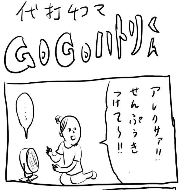 【代打4コマ】第63回「自分で付けた名前をすぐ忘れちゃうんだ」GOGOハトリくん