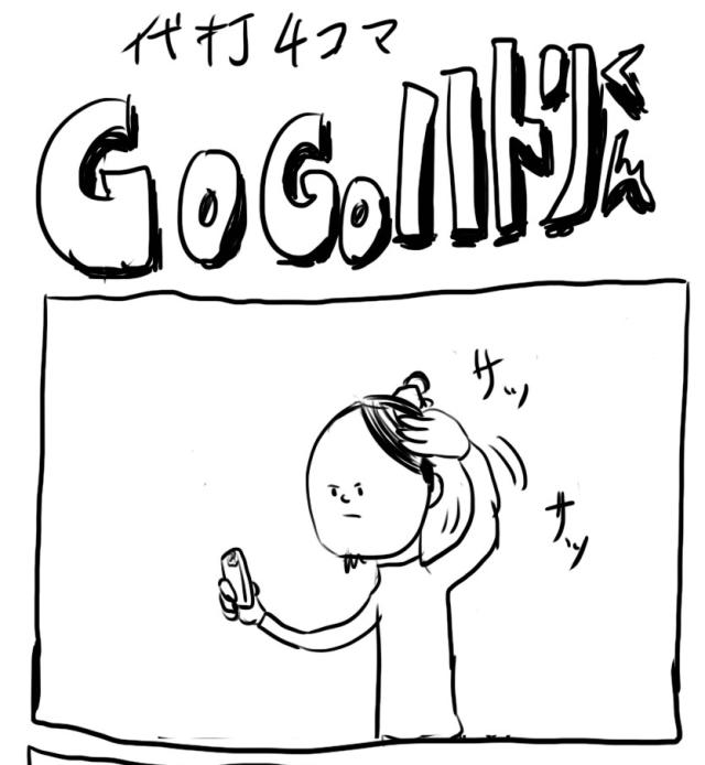 【代打4コマ】第65回「もう例のアレに行くしかないかなって思ってる」GOGOハトリくん