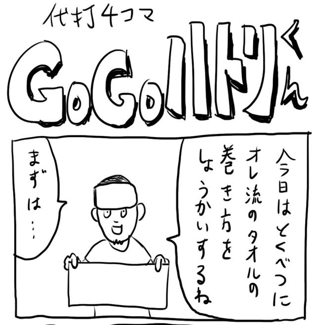 【代打4コマ】第66回「オレ流タオルの巻き方」GOGOハトリくん