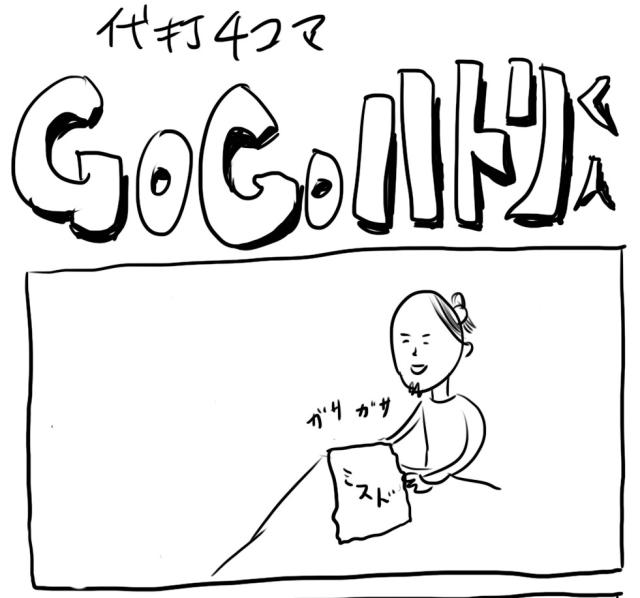 【代打4コマ】第67回「ドーナツにあう飲み物は?」GOGOハトリくん