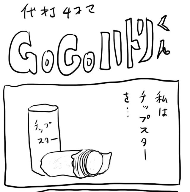 【代打4コマ】第68回「チップスターの食い方」GOGOハトリくん
