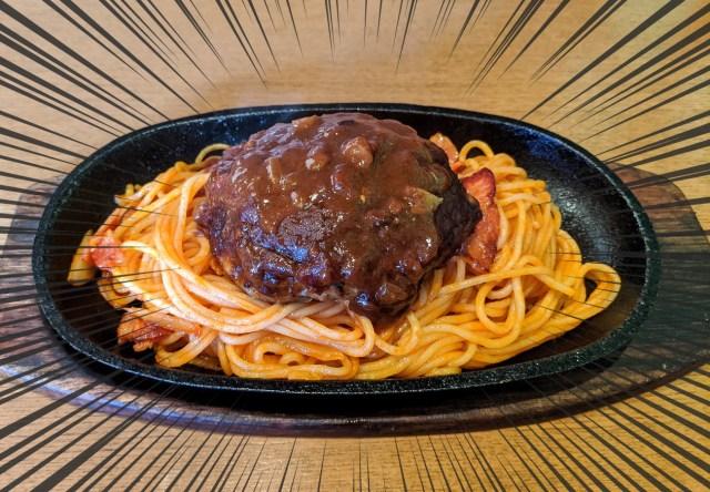 【全面喫煙可】昔ながらの喫茶店で頼んだ「ハンバーグスパゲッティ」が昭和世代ドストライクの美味しさだった! 福岡県小倉駅『グリーングラス』