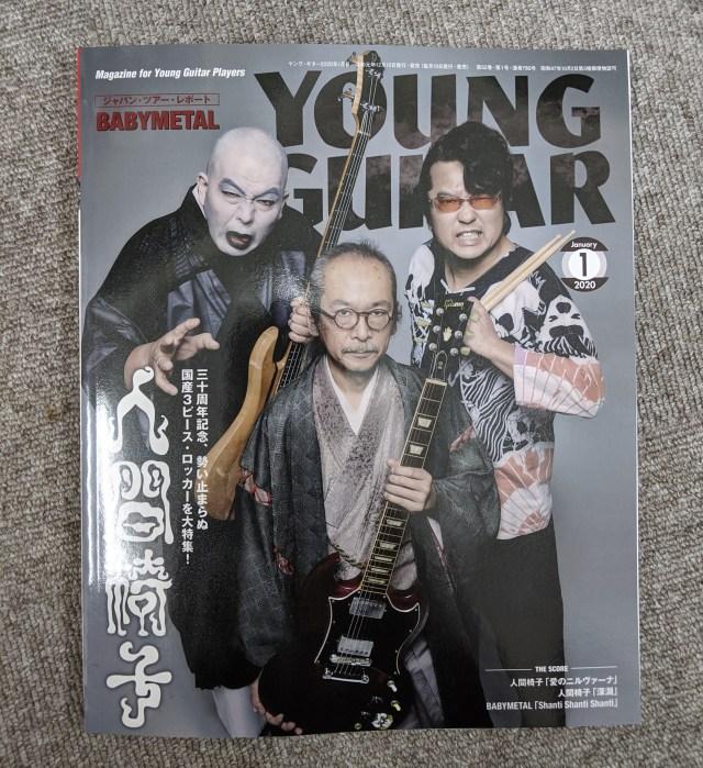【コラム】陰ながら応援していたバンドが有名雑誌の表紙を飾り、書店で平積みされていた日