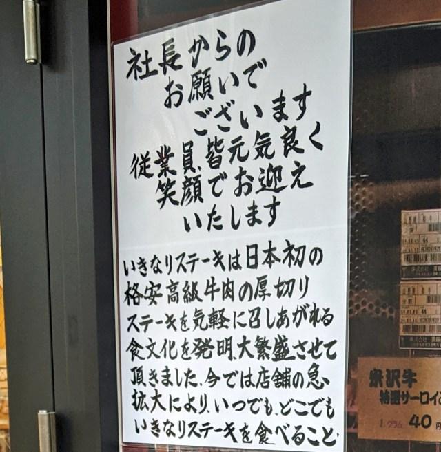 『いきなり! ステーキ』一瀬社長が緊急メッセージを発表したので、急いでお店に行ってみた!【初老あるある】