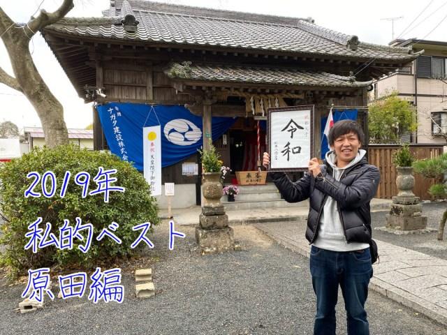 【私的ベスト】記者が厳選する2019年のお気に入り記事5選 ~原田たかし編~