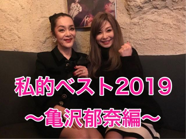 【私的ベスト】記者が厳選する2019年のお気に入り記事 ~亀沢郁奈編~
