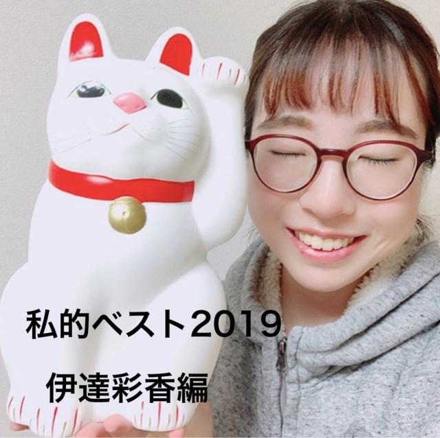 【私的ベスト】記者が厳選する2019年のお気に入り記事5選〜伊達彩香編〜