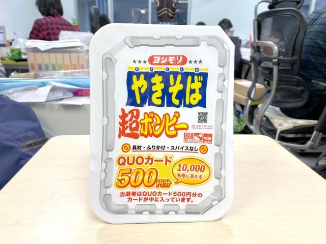 【悲報】ペヤング『超ボンビーやきそば』が全然ボンビーじゃなかった / 本物の貧乏「豆腐と米で3年過ごしました」