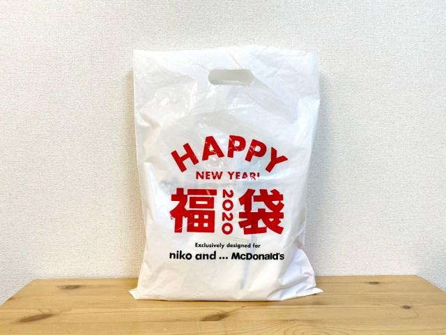 【2020年福袋特集】マクドナルドの福袋(3,000円)を大公開! お得を超えて「買わなきゃ損レベル」の福袋に生まれ変わる