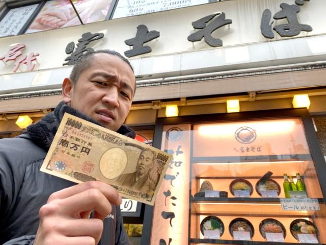 【衝撃展開】富士そばで「コロッケ1万円分」をトッピングしたらこうなった