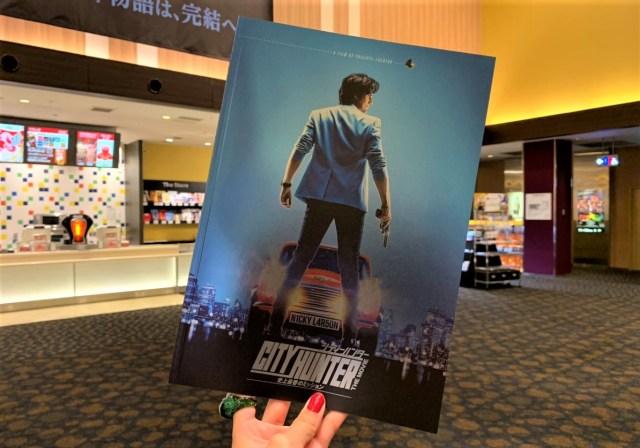 【もっこり健在】実写映画『シティーハンター』を見に行ってきた! いや…原作以上にふざけ過ぎだろぉぉぉぉぉぉ!! / ネタバレなし