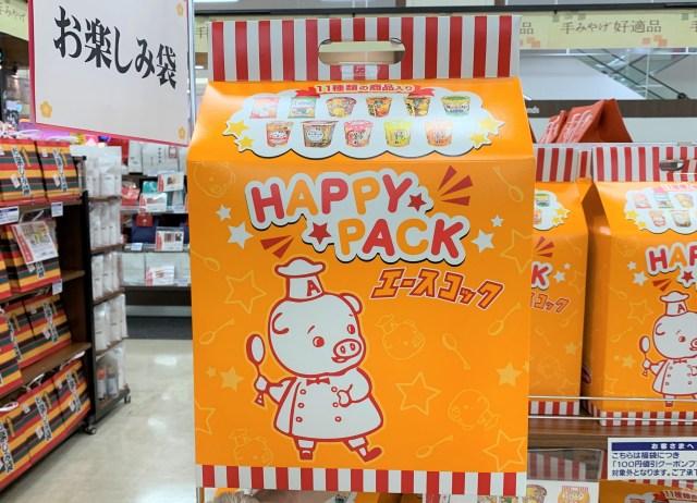 【2020年福袋特集】カップ麺がザクザク入った『エースコックお楽しみ袋』は忙しい人にオススメ! 体にも優しいかも…?