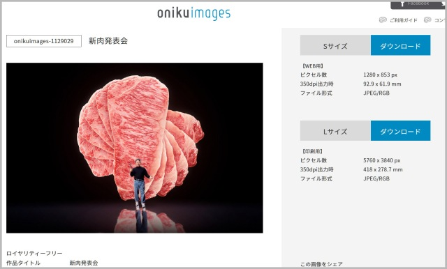「肉のフリー素材サイト」にネットのネタてんこ盛り! 宮崎県小林市の肉のPRが秀逸すぎて笑った!!