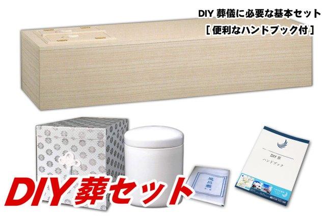 【コスパ最高】葬儀業者を使わない「DIY葬セット」が発売される / エリアによっては実費約3万円で済むかも?