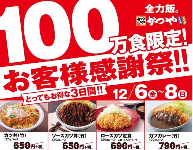 【歓喜】かつやで奇跡の「500円セール」開催キタァァァアアア! 今週末は鉄板メニュー4品がワンコインだぞッ!!