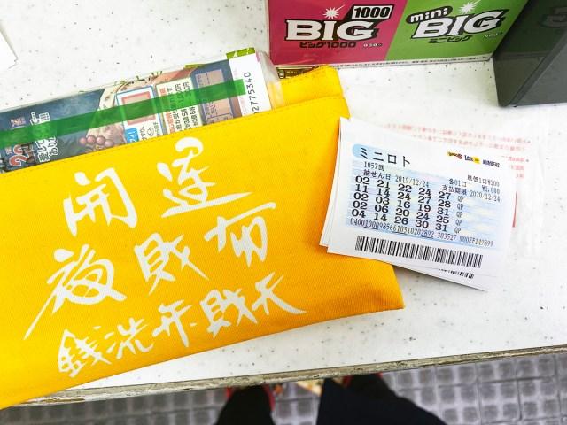 【金運検証】少額でも良いから金が欲しいので、銭洗弁財天で洗ったお札でミニロトを5000円ぶん買ってみた結果