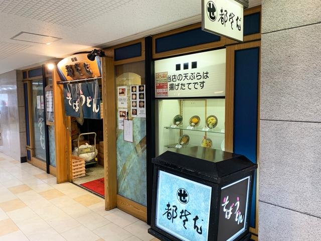 【関西の富士そば】『都そば』が東京都心部で唯一出店している場所がここだ! 立ち食いそば放浪記:第195回 銀座~有楽町~日比谷