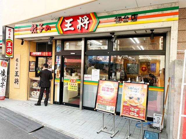 【クリスマス限定】「餃子の王将」でチャーハンが実質無料になる方法