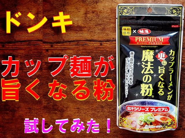 ドンキの『カップラーメンがさらに旨くなる魔法の粉』を3種類の麺で試してみた → ペヤングが驚異の旨さに大変化…!!
