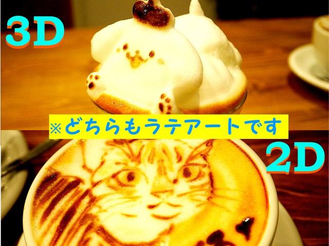 【プロの技】好きな物を3Dまたは2D「ラテアート」してくれるカフェがスゴすぎた…! 東京・蔵前『HATCOFFEE』
