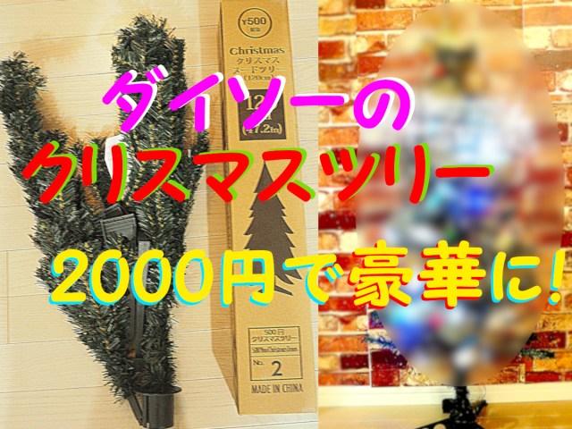 ダイソーの「クリスマスツリー」が超コスパ良い!! 2000円あれば豪華に作れるっ…!