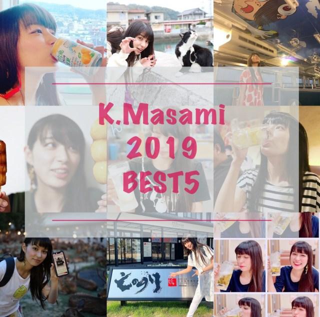【私的ベスト】記者が厳選する2019年のお気に入り記事5選 ~K.Masami編~