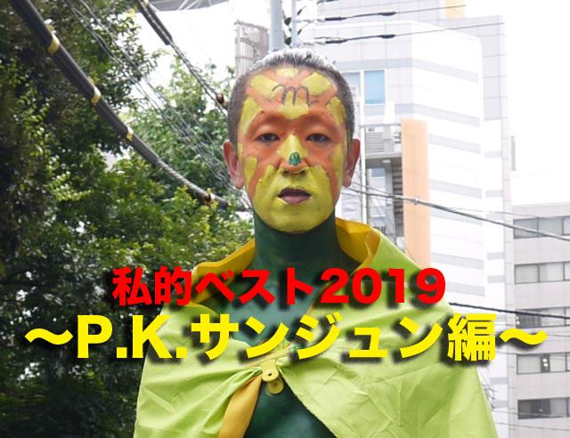 【私的ベスト】記者が厳選する2019年のお気に入り記事 ~P.K.サンジュン編~