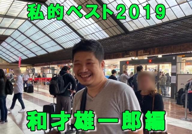 【私的ベスト】記者が厳選する2019年のお気に入り記事5選 〜和才雄一郎編~