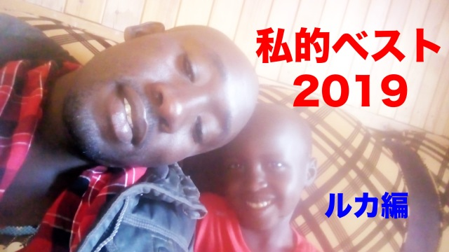 【私的ベスト】記者が厳選する2019年のお気に入り記事9選 〜マサイ族の戦士・ルカ編~(マサイ通信:第329回)