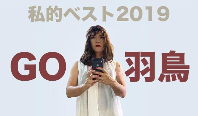 【私的ベスト】記者が厳選する2019年のお気に入り記事5選 ~GO羽鳥編~