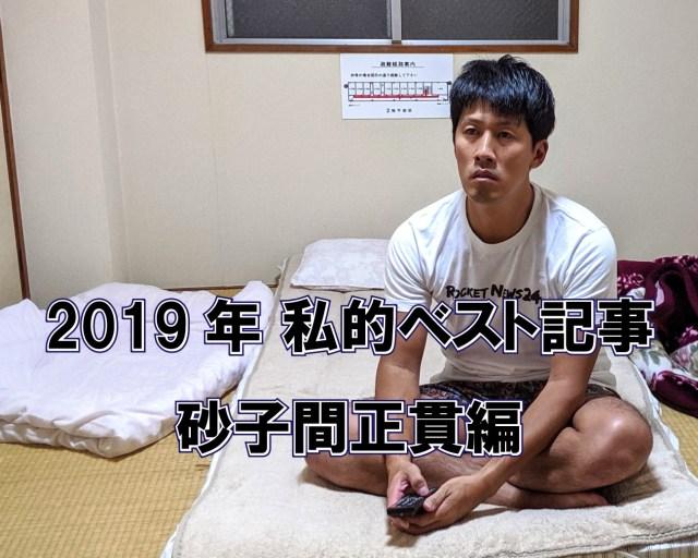 【私的ベスト】記者が厳選する2019年のお気に入り記事5選 ~砂子間正貫編~