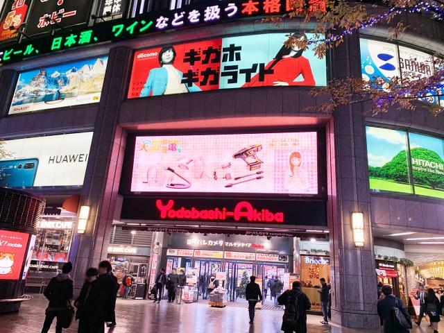 【注意】秋葉原ヨドバシ8階のBARで「○○」と言うとヤバイことが起きる / 好奇心では絶対言うな!!『クラフトビールタップヨドバシAKIBA店』