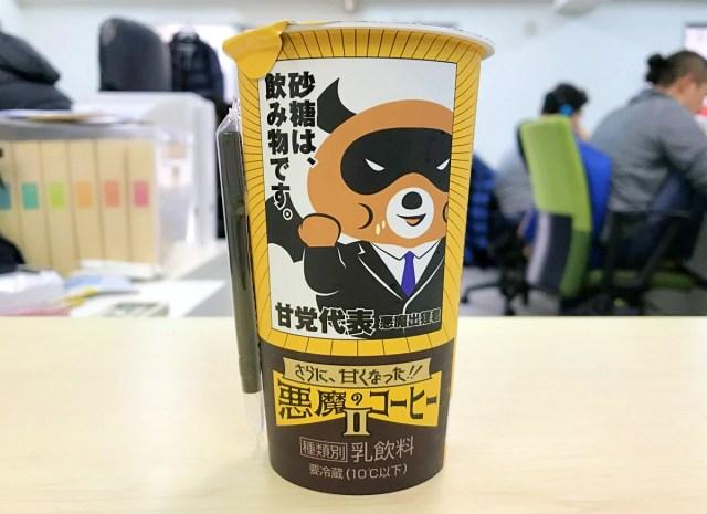【衝撃】甘さ6割増しにメガ進化したローソン『悪魔のコーヒーⅡ』を飲んでみた結果 → なぜかマックスコーヒーのヤバさが際立つ事態に