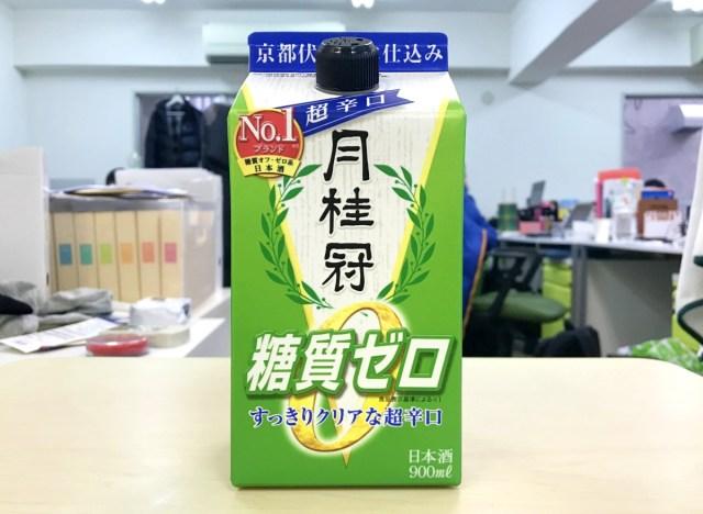 糖質を極限までカットした日本酒「月桂冠 糖質ゼロ」を飲んでみた / 声優・石川界人さんにもぜひ教えてあげたい